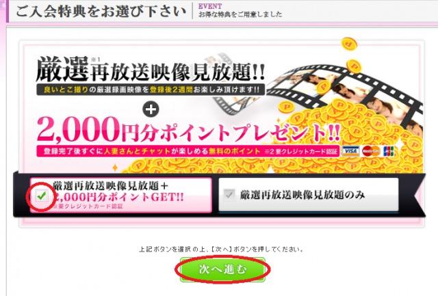 chatpia_tokutensentaku