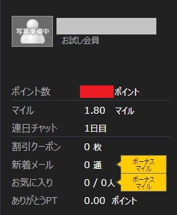 dxlive_pointkakunin
