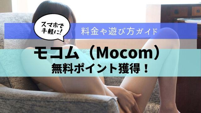 モコムの解説