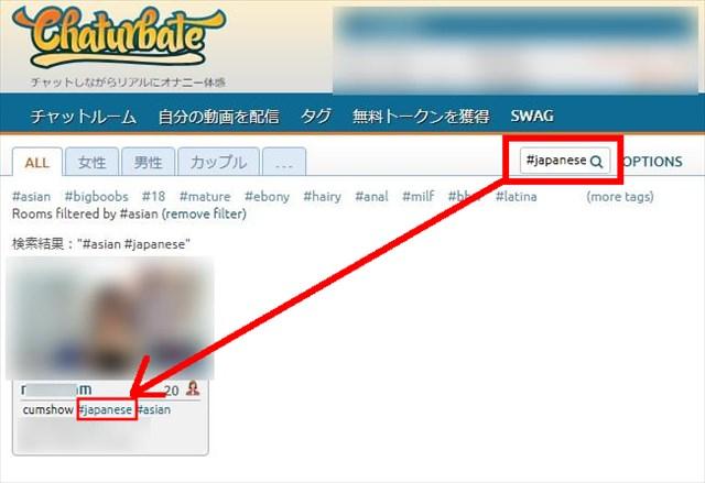 チャッターベート(Chaturbate)で日本人配信者を探す方法